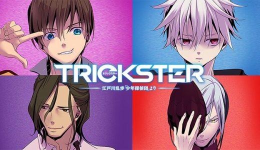 『TRICKSTER -江戸川乱歩「少年探偵団」より-』はHulu・U-NEXT・dアニメストアのどこで動画配信してる?