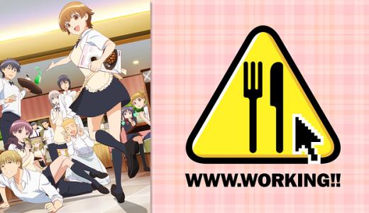 『WWW.WORKING!!』はHulu・U-NEXT・dアニメストアのどこで動画配信してる?