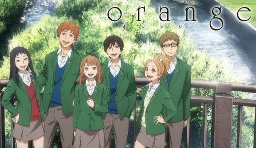 『orange』はHulu・U-NEXT・dアニメストアのどこで動画配信してる?