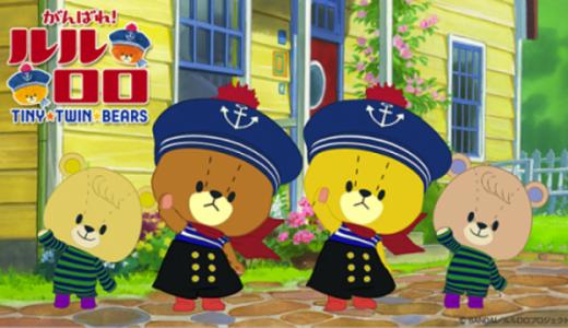 『がんばれ! ルルロロ (第2期)』はHulu・U-NEXT・dアニメストアのどこで動画配信してる?