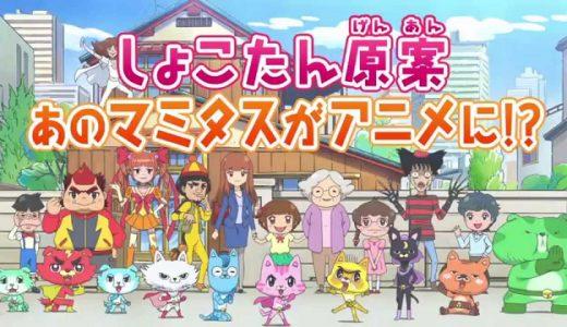 『おまかせ!みらくるキャット団』はHulu・U-NEXT・dアニメストアのどこで動画配信してる?