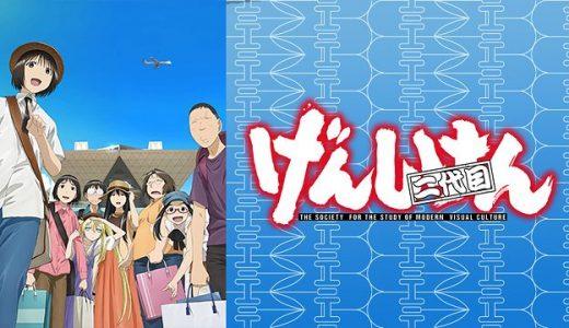 『げんしけん二代目』はHulu・U-NEXT・dアニメストアのどこで動画配信してる?
