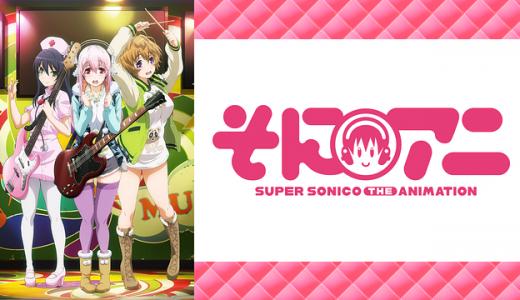 『そにアニ -SUPER SONICO THE ANIMATION-』はHulu・U-NEXT・dアニメストアのどこで動画配信してる?