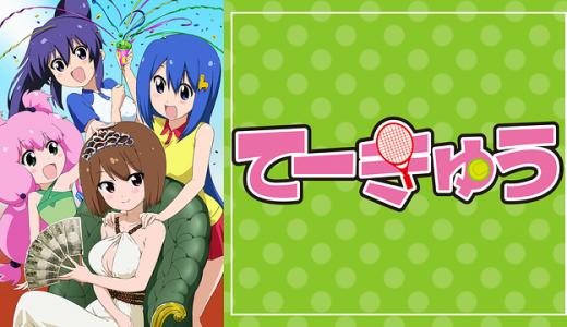 『てーきゅう 4期』はHulu・U-NEXT・dアニメストアのどこで動画配信してる?