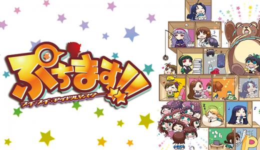 『ぷちます!! -プチプチ・アイドルマスター-』はHulu・U-NEXT・dアニメストアのどこで動画配信してる?