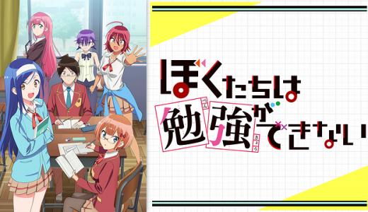 『ぼくたちは勉強ができない』はHulu・U-NEXT・dアニメストアのどこで動画配信してる?
