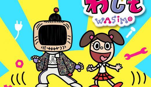 『わしも WASIMO』はHulu・U-NEXT・dアニメストアのどこで動画配信してる?
