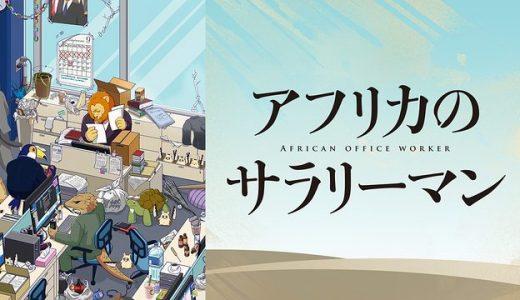 『アフリカのサラリーマン』はHulu・U-NEXT・dアニメストアのどこで動画配信してる?