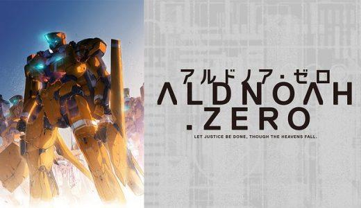 『アルドノア・ゼロ』はHulu・U-NEXT・dアニメストアのどこで動画配信してる?