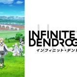 『インフィニット・デンドログラム』はHulu・U-NEXT・dアニメストアのどこで動画配信してる?