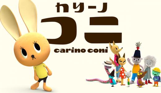 『カリーノ・コニ』はHulu・U-NEXT・dアニメストアのどこで動画配信してる?