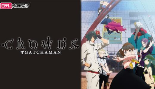 『ガッチャマン クラウズ』はHulu・U-NEXT・dアニメストアのどこで動画配信してる?