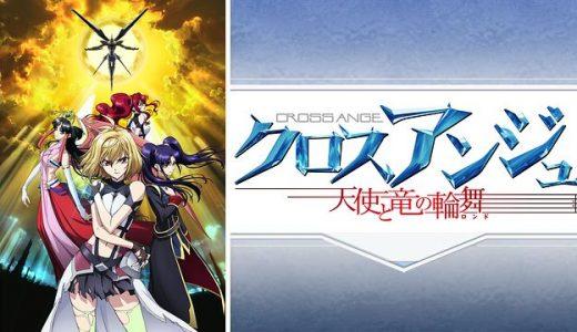 『クロスアンジュ 天使と竜の輪舞』はHulu・U-NEXT・dアニメストアのどこで動画配信してる?
