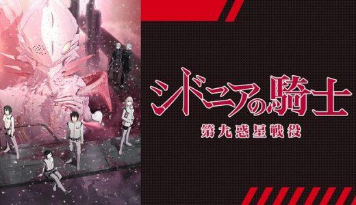 『シドニアの騎士 第九惑星戦役』はHulu・U-NEXT・dアニメストアのどこで動画配信してる?