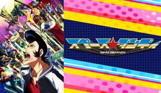 『スペース☆ダンディ』はHulu・U-NEXT・dアニメストアのどこで動画配信してる?