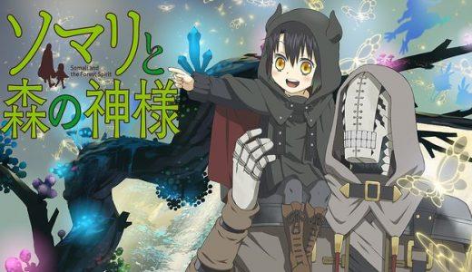 『ソマリと森の神様』はHulu・U-NEXT・dアニメストアのどこで動画配信してる?