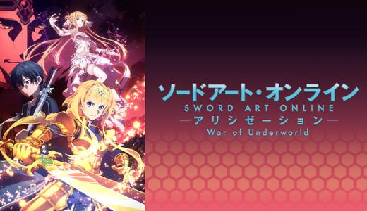 『ソードアート・オンライン アリシゼーション War of Underworld』はHulu・U-NEXT・dアニメストアのどこで動画配信してる?