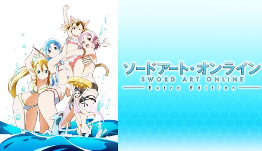 『ソードアート・オンライン Extra Edition』はHulu・U-NEXT・dアニメストアのどこで動画配信してる?