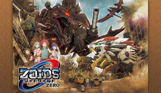 『ゾイドワイルド ZERO』はHulu・U-NEXT・dアニメストアのどこで動画配信してる?