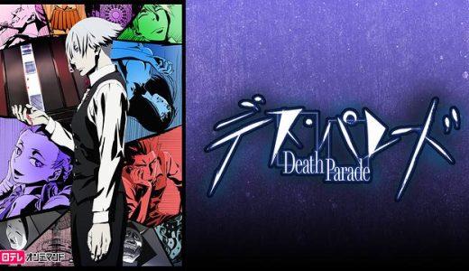 『デス・パレード』はHulu・U-NEXT・dアニメストアのどこで動画配信してる?
