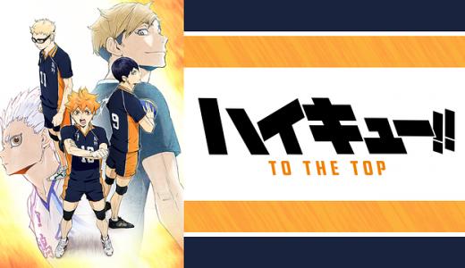 『ハイキュー!! TO THE TOP』はHulu・U-NEXT・dアニメストアのどこで動画配信してる?