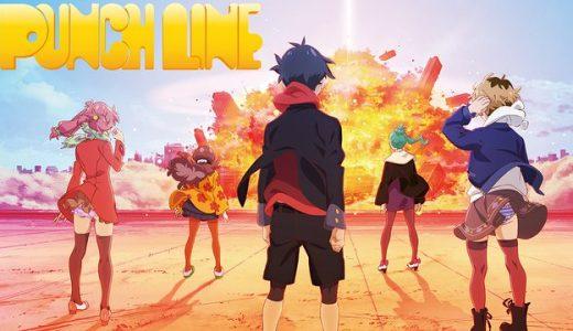 『パンチライン』はHulu・U-NEXT・dアニメストアのどこで動画配信してる?