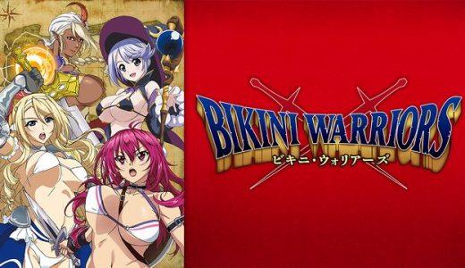 『ビキニ・ウォリアーズ』はHulu・U-NEXT・dアニメストアのどこで動画配信してる?