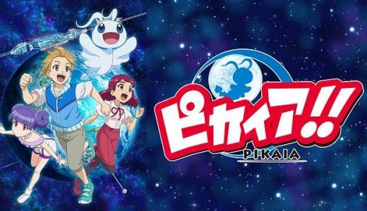 『ピカイア!!』はHulu・U-NEXT・dアニメストアのどこで動画配信してる?