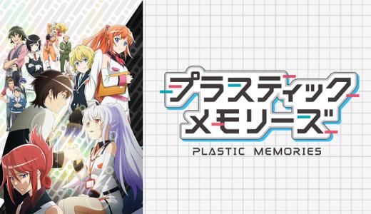 『プラスティック・メモリーズ』はHulu・U-NEXT・dアニメストアのどこで動画配信してる?