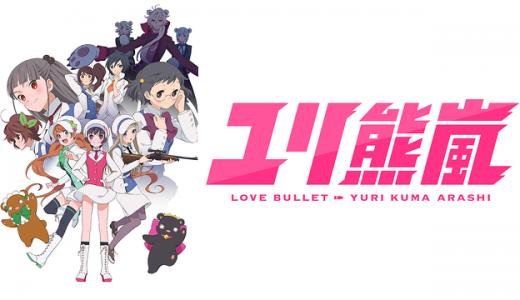 『ユリ熊嵐』はHulu・U-NEXT・dアニメストアのどこで動画配信してる?
