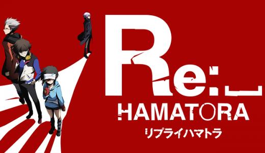 『Re:␣ ハマトラ』はHulu・U-NEXT・dアニメストアのどこで動画配信してる?