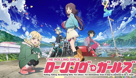 『ローリング☆ガールズ』はHulu・U-NEXT・dアニメストアのどこで動画配信してる?