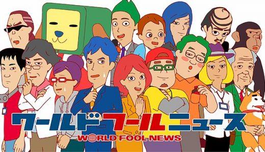 『ワールドフールニュース』はHulu・U-NEXT・dアニメストアのどこで動画配信してる?