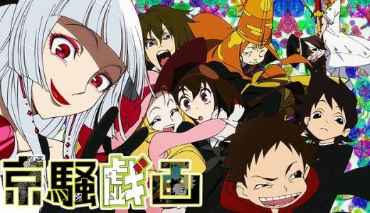 『京騒戯画』はHulu・U-NEXT・dアニメストアのどこで動画配信してる?