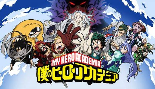 『僕のヒーローアカデミア(第4期)』はHulu・U-NEXT・dアニメストアのどこで動画配信してる?