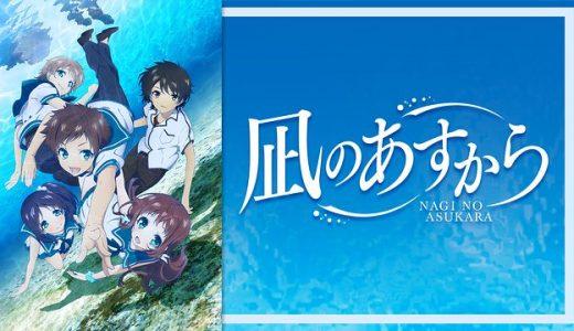 『凪のあすから』はHulu・U-NEXT・dアニメストアのどこで動画配信してる?