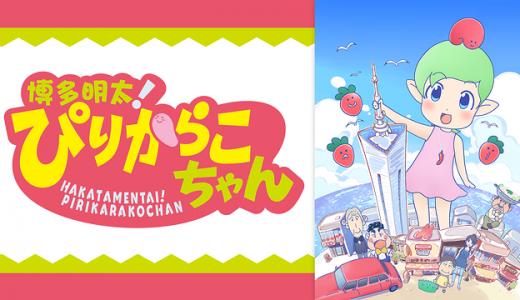 『博多明太!ぴりからこちゃん』はHulu・U-NEXT・dアニメストアのどこで動画配信してる?