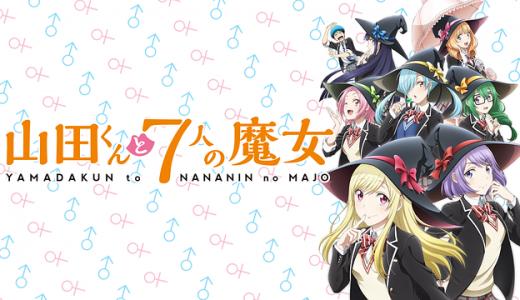 『山田くんと7人の魔女』はHulu・U-NEXT・dアニメストアのどこで動画配信してる?