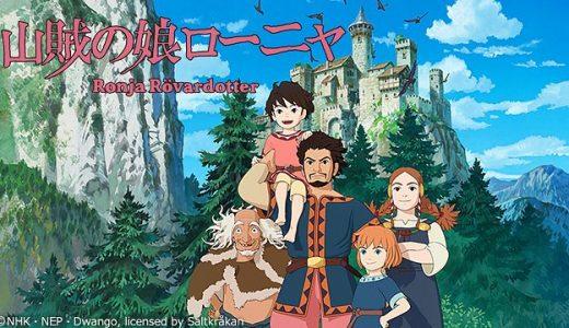 『山賊の娘ローニャ』はHulu・U-NEXT・dアニメストアのどこで動画配信してる?