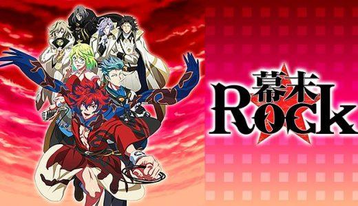 『幕末Rock』はHulu・U-NEXT・dアニメストアのどこで動画配信してる?