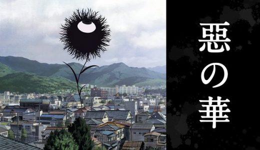 『惡の華』はHulu・U-NEXT・dアニメストアのどこで動画配信してる?