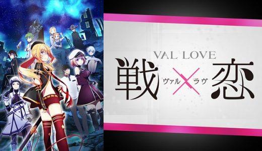 『戦×恋(ヴァルラヴ)』はHulu・U-NEXT・dアニメストアのどこで動画配信してる?