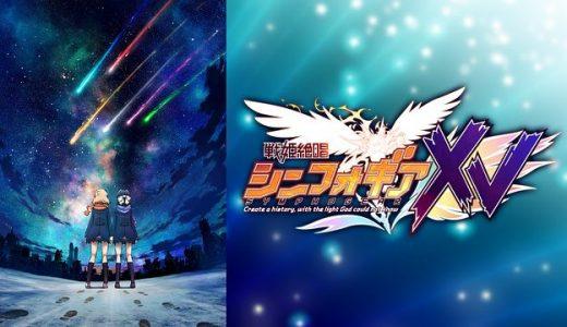 『戦姫絶唱シンフォギアXV』はHulu・U-NEXT・dアニメストアのどこで動画配信してる?