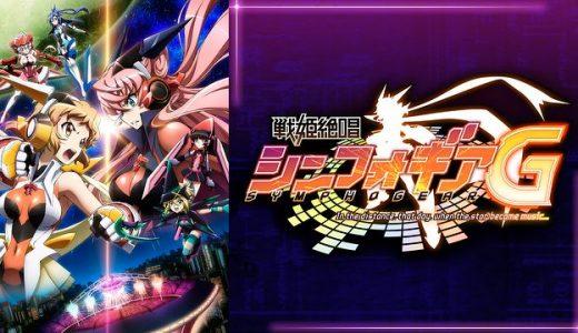 『戦姫絶唱 シンフォギアG』はHulu・U-NEXT・dアニメストアのどこで動画配信してる?