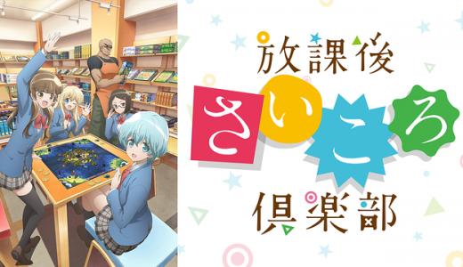 『放課後さいころ倶楽部』はHulu・U-NEXT・dアニメストアのどこで動画配信してる?