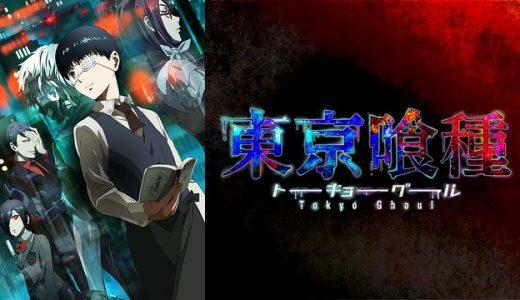 『東京喰種トーキョーグール』はHulu・U-NEXT・dアニメストアのどこで動画配信してる?
