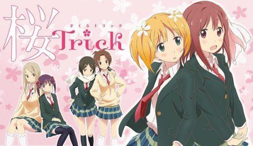 『桜Trick』はHulu・U-NEXT・dアニメストアのどこで動画配信してる?