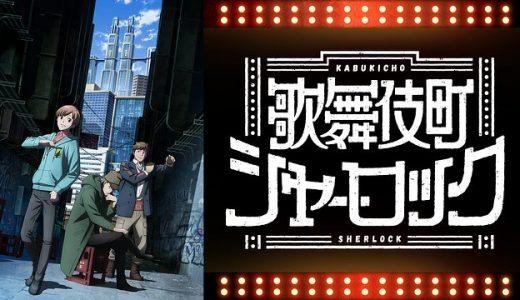 『歌舞伎町シャーロック』はHulu・U-NEXT・dアニメストアのどこで動画配信してる?