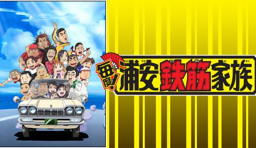 『毎度!浦安鉄筋家族』はHulu・U-NEXT・dアニメストアのどこで動画配信してる?