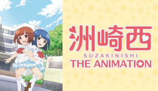 『洲崎西 THE ANIMATION』はHulu・U-NEXT・dアニメストアのどこで動画配信してる?